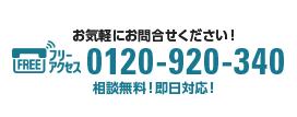 電話番号 0120920340